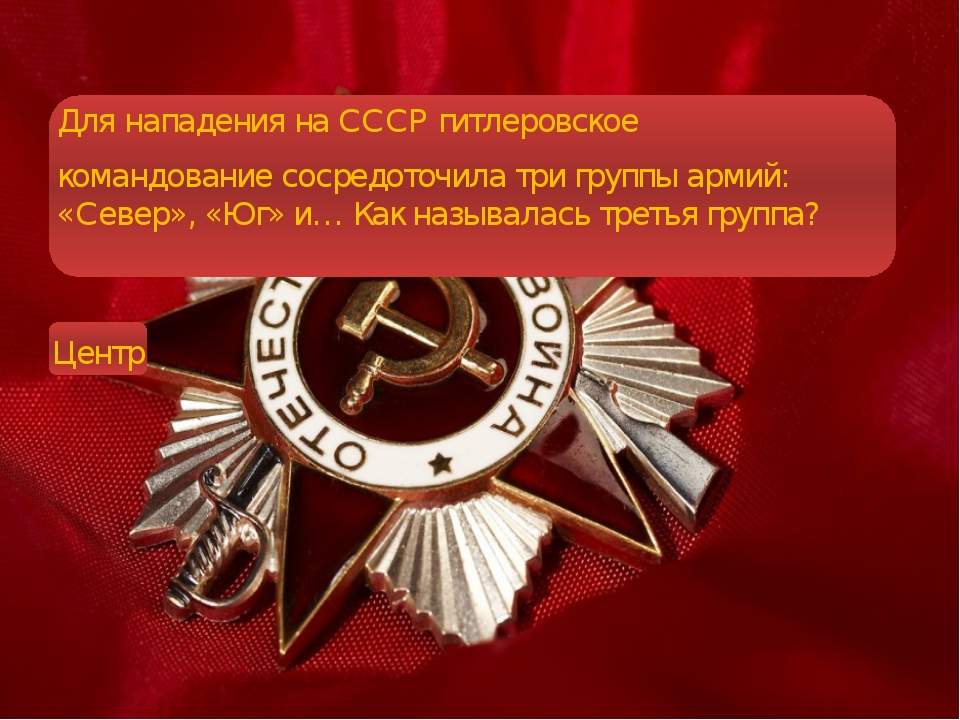 Для нападения на СССР гитлеровское командование сосредоточила три группы арм...