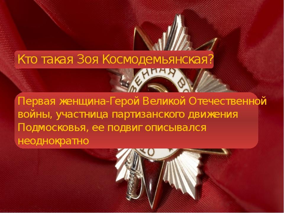 Кто такая Зоя Космодемьянская? Первая женщина-Герой Великой Отечественной во...