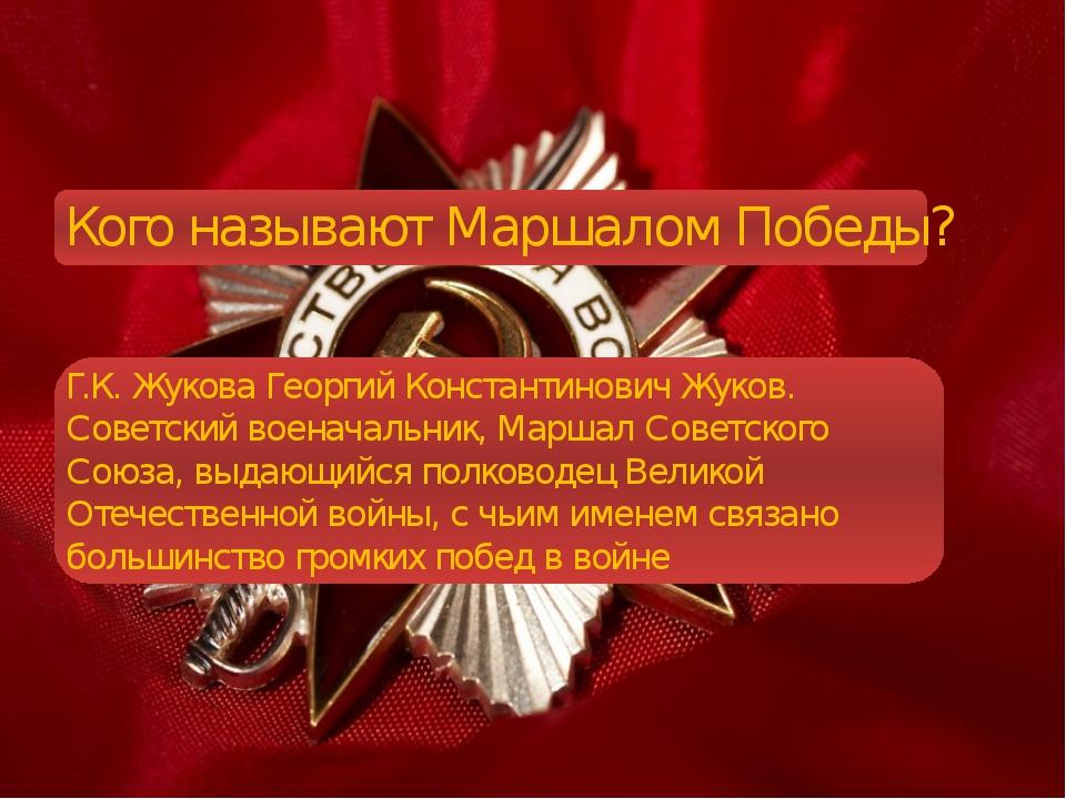 Кого называют Маршалом Победы? Г.К. Жукова Георгий Константинович Жуков. Сов...