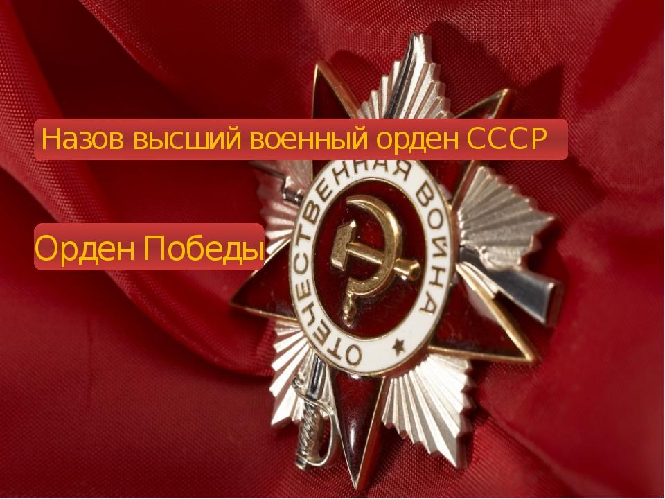 Назов высший военный орден СССР Орден Победы