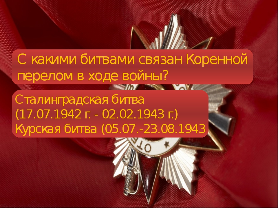С какими битвами связан Коренной перелом в ходе войны? Сталинградская битва...