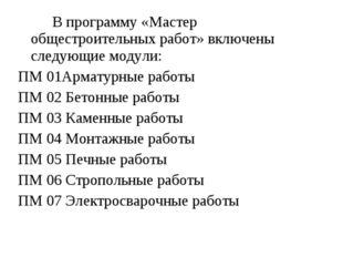В программу «Мастер общестроительных работ» включены следующие модули: ПМ 0