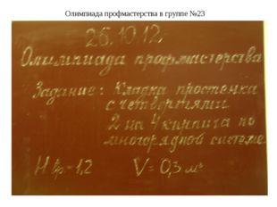 Олимпиада профмастерства в группе №23
