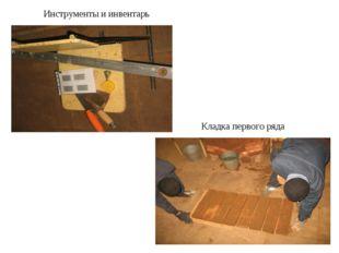Инструменты и инвентарь Кладка первого ряда