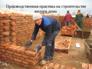 Производственная практика на строительстве жилого дома