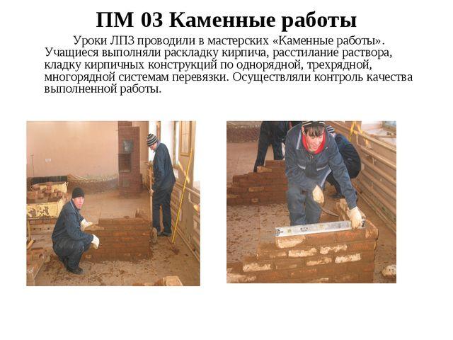 ПМ 03 Каменные работы Уроки ЛПЗ проводили в мастерских «Каменные работы». У...