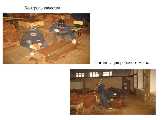 Контроль качества Организация рабочего места