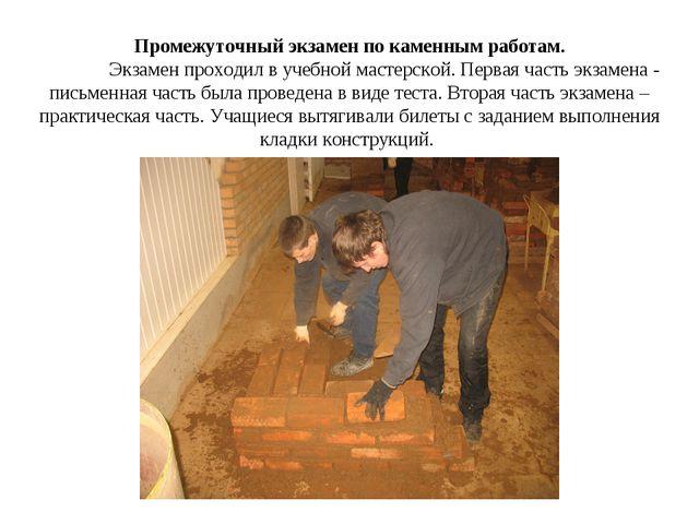 Промежуточный экзамен по каменным работам. Экзамен проходил в учебной мастер...