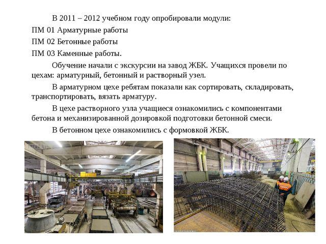 В 2011 – 2012 учебном году опробировали модули: ПМ 01 Арматурные работы...