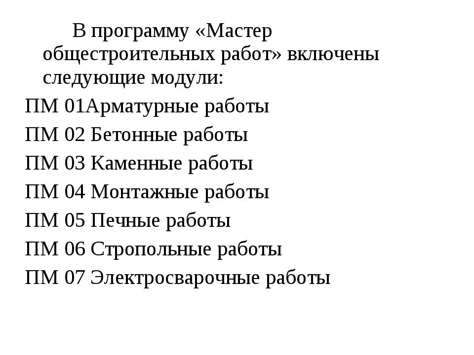 В программу «Мастер общестроительных работ» включены следующие модули: ПМ 0...