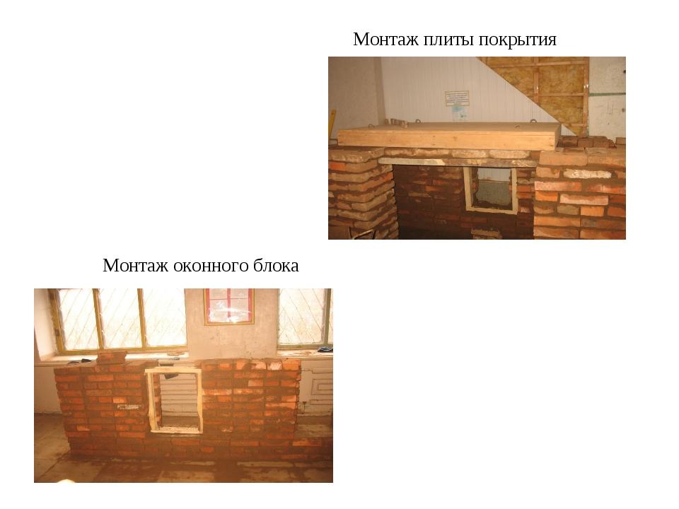 Монтаж плиты покрытия Монтаж оконного блока