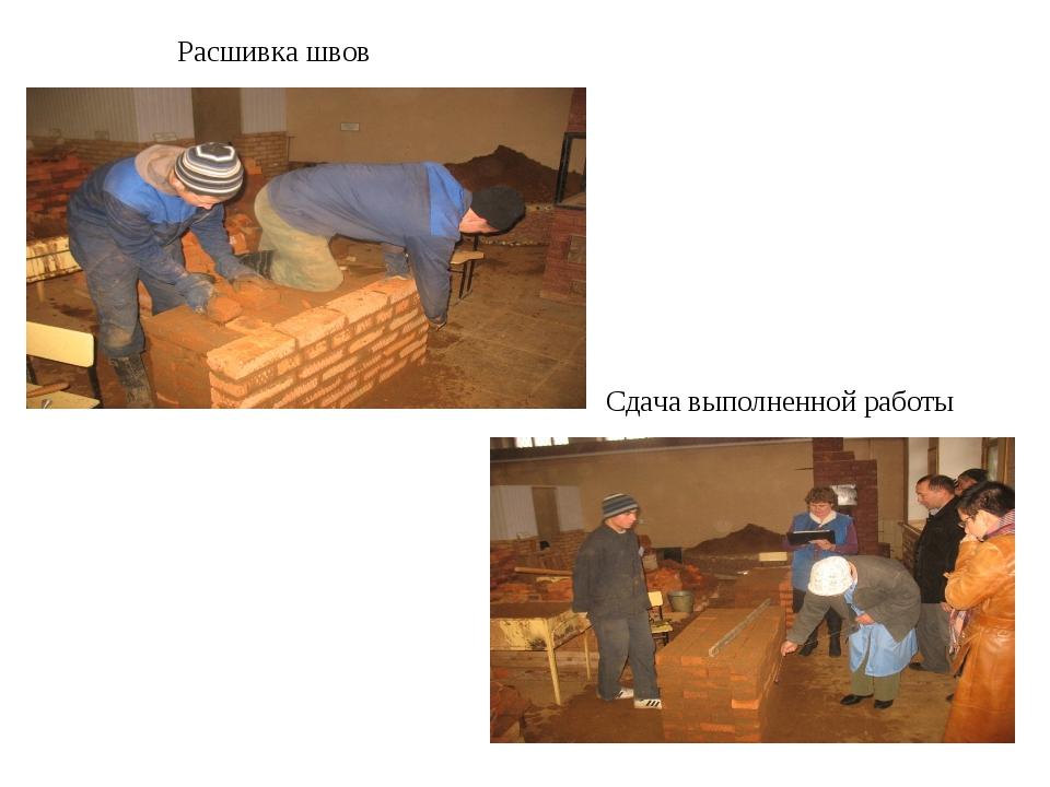 Расшивка швов Сдача выполненной работы