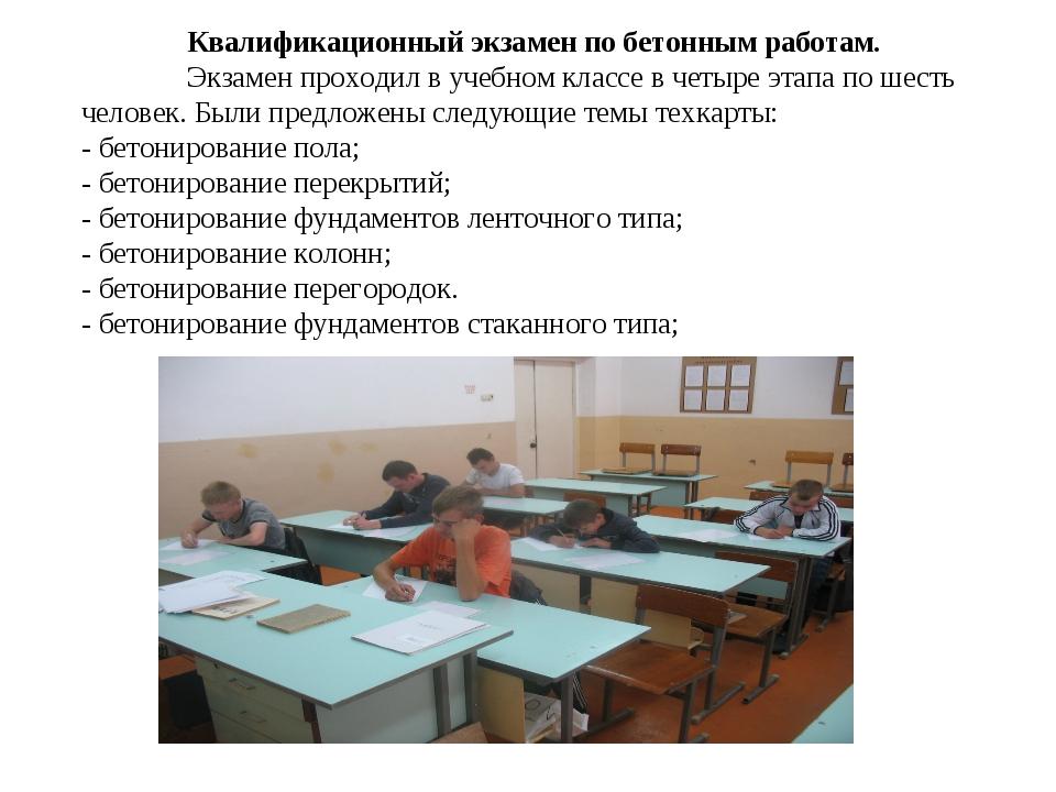 Квалификационный экзамен по бетонным работам. Экзамен проходил в учебном кл...