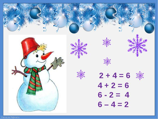 2 + 4 = 6 4 + 2 = 6 6 - 2 = 4 6 – 4 = 2 FokinaLida.75@mail.ru