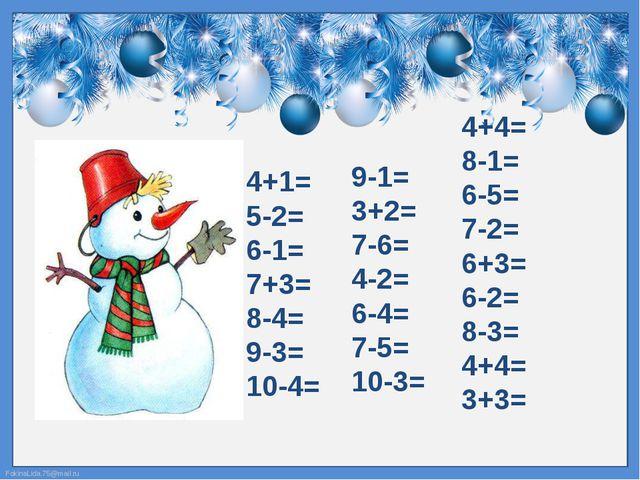 4+1= 5-2= 6-1= 7+3= 8-4= 9-3= 10-4= 9-1= 3+2= 7-6= 4-2= 6-4= 7-5= 10-3= 4+4=...