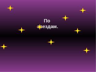 По звездам.
