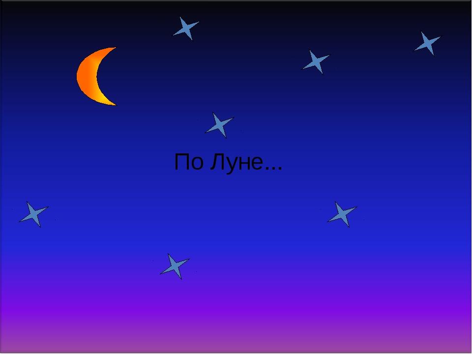По Луне...