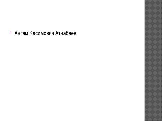 Ангам Касимович Атнабаев