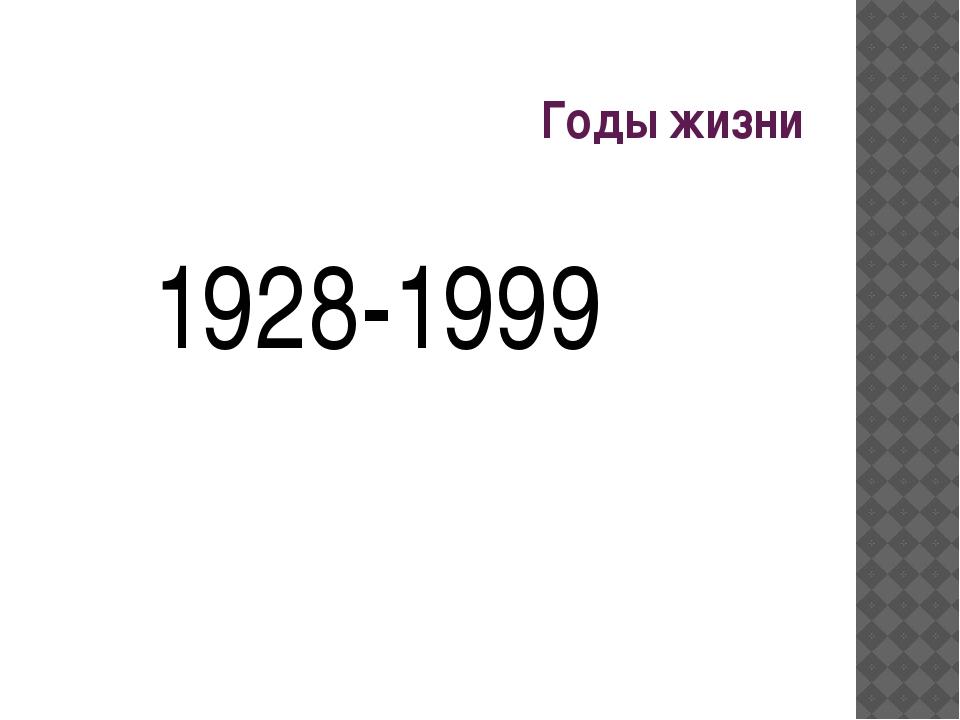 Годы жизни  1928-1999