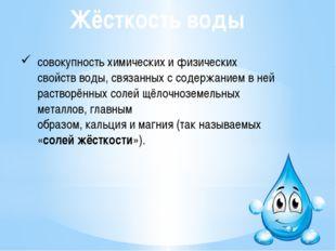 Жёсткость воды совокупностьхимическихифизических свойствводы, связанных