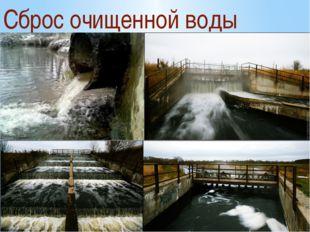 Сброс очищенной воды
