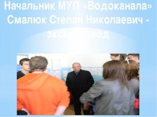 Начальник МУП «Водоканала» Смалюк Степан Николаевич - экскурсовод