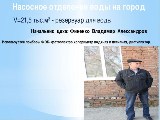 Насосное отделение воды на город V=21,5 тыс.м³ - резервуар для воды Начальник...