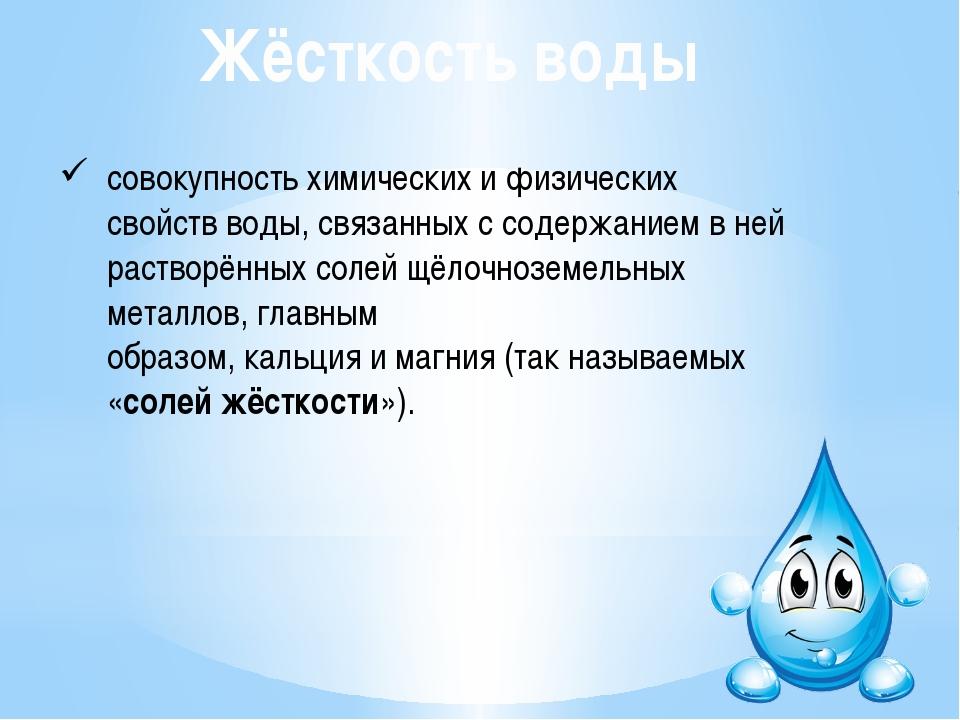 Жёсткость воды совокупностьхимическихифизических свойствводы, связанных...