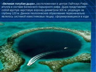 «Великая голубая дыра», расположенная в центре Лайтхаус-Рифа, атолла в состав