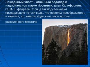 Лошадиный хвост – огненный водопад в национальном парке Йосемити, штат Калифо