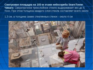 Смотровая площадка на 103-м этаже небоскреба SearsTower, Чикаго. Cверхпрочное