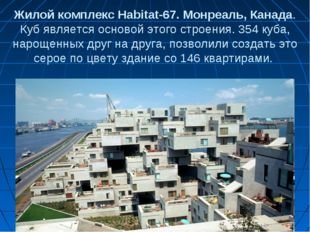 Жилой комплекс Habitat-67. Монреаль, Канада. Куб является основой этого строе