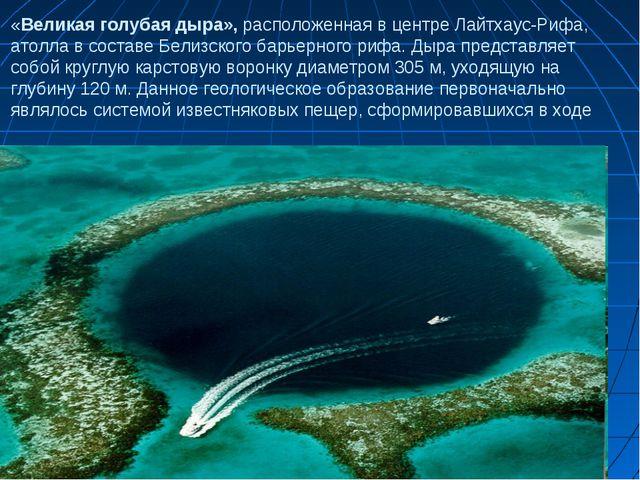«Великая голубая дыра», расположенная в центре Лайтхаус-Рифа, атолла в состав...
