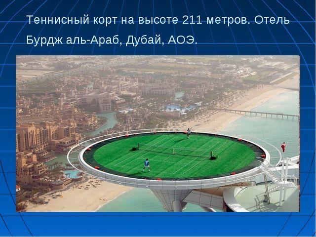 Теннисный корт на высоте 211 метров. Отель Бурдж аль-Араб, Дубай, АОЭ.