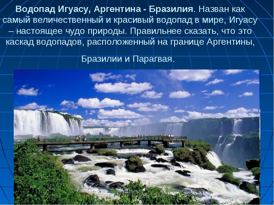Водопад Игуасу, Аргентина - Бразилия. Назван как самый величественный и краси...