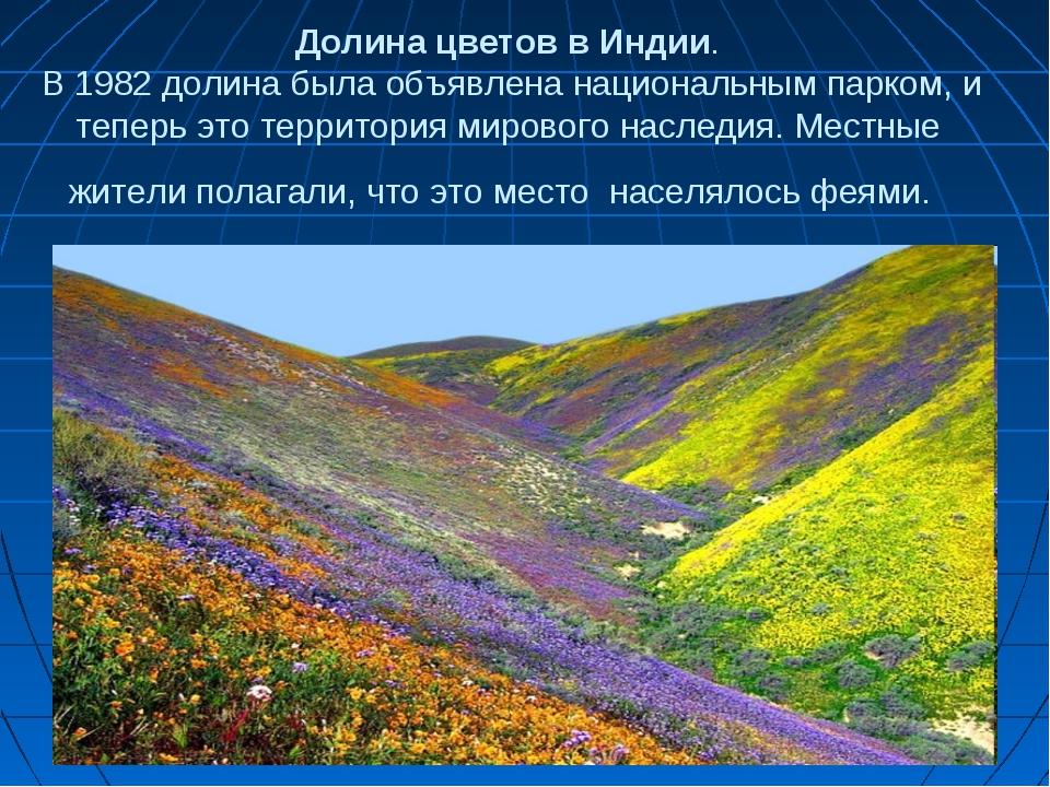 Долина цветов в Индии. В 1982 долина была объявлена национальным парком, и те...