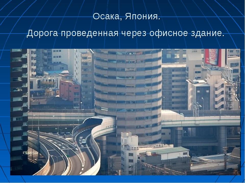 Осака, Япония. Дорога проведенная через офисное здание.