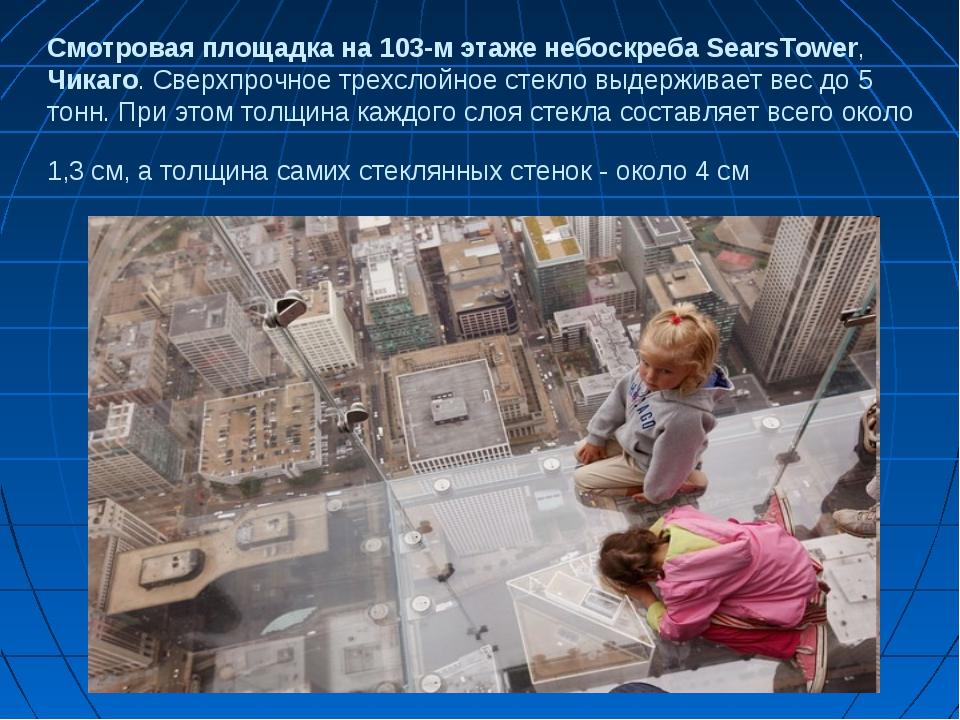 Смотровая площадка на 103-м этаже небоскреба SearsTower, Чикаго. Cверхпрочное...