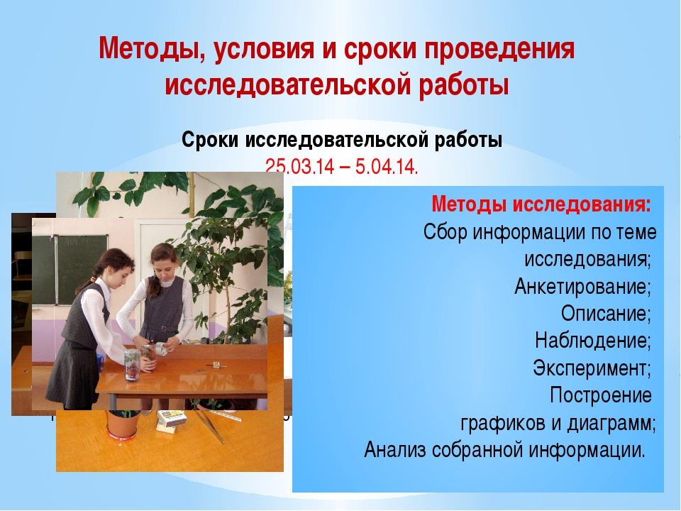 Методы, условия и сроки проведения исследовательской работы Методы исследован...