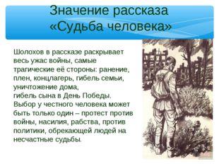 Значение рассказа «Судьба человека» Шолохов в рассказе раскрывает весь ужас в
