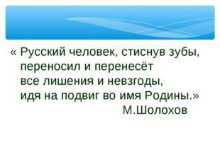 « Русский человек, стиснув зубы, переносил и перенесёт все лишения и невзгоды