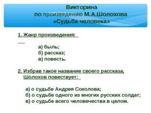 Викторина по произведению М.А.Шолохова «Судьба человека» 1. Жанр произведения