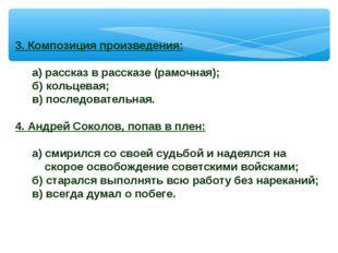 3. Композиция произведения: а) рассказ в рассказе (рамочная); б) кольцевая;