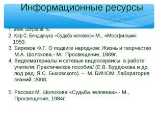 www. uchportal. ru 2. К/ф С. Бондарчука «Судьба человека» М., «Мосфильм» 1959