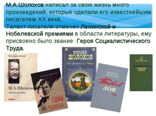 М.А.Шолохов написал за свою жизнь много произведений, которые сделали его изв