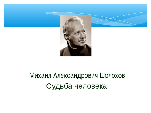 Судьба человека Михаил Александрович Шолохов