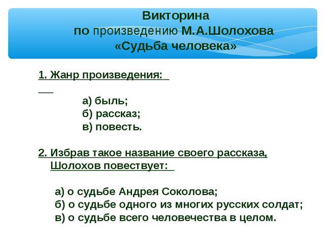 Викторина по произведению М.А.Шолохова «Судьба человека» 1. Жанр произведения...