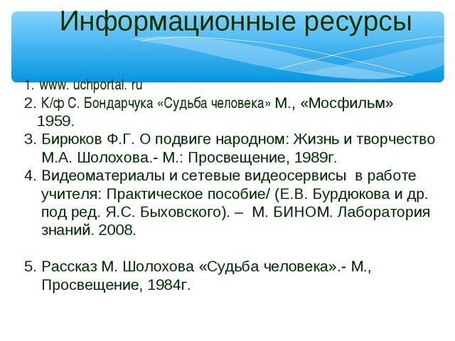 www. uchportal. ru 2. К/ф С. Бондарчука «Судьба человека» М., «Мосфильм» 1959...