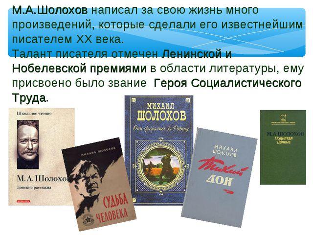 М.А.Шолохов написал за свою жизнь много произведений, которые сделали его изв...