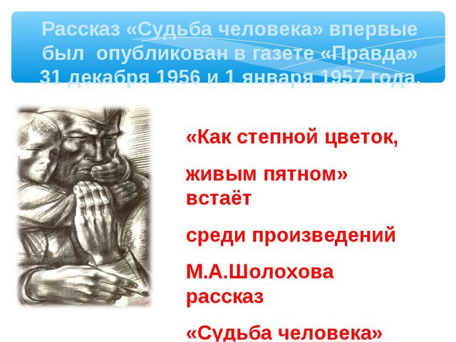 Рассказ «Судьба человека» впервые был опубликован в газете «Правда» 31 декабр...